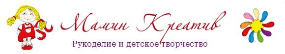 Мамин Креатив