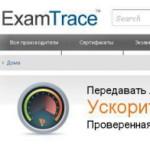 Возможности подтверждения знаний — сертификация специалистов