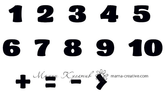 цифры фетр