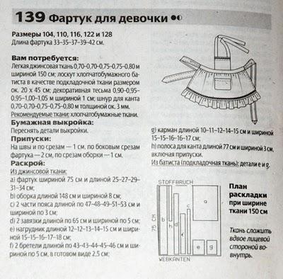 инструкции по шитью фартуков